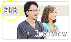 インタビュー対談